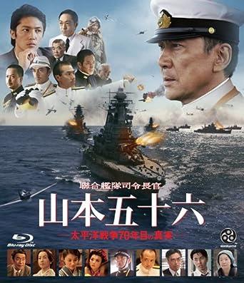 日本の戦争映画『山本五十六』
