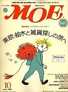 MOE (モエ) 2007年 10月号 [雑誌]