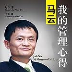 马云:我的管理心得 - 馬雲:我的管理心得 [Jack Ma: My Management Experience] | 赵伟 - 趙偉 - Zhao Wei