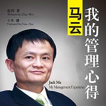 Amazon Com 马云 我的管理心得 馬雲 我的管理心得 Jack Ma My