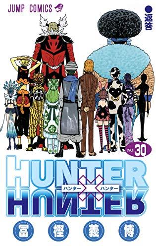 HUNTER X HUNTER30 (ジャンプコミックス)