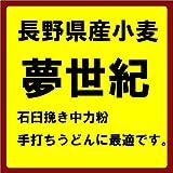 大西製粉 長野県産 石臼挽き 小麦粉 夢世紀 中力粉 1kg