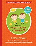 Reading with Love - Learning to Read, Julia A. Syrykh, 1493748394