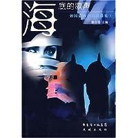 外國恐怖小說精選集1:海底的歌聲