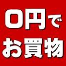 お金を1円も使わずにお買物、ショッピングをする方法