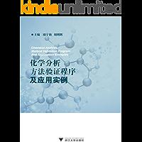 化学分析方法验证程序及应用实例