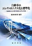 自動車のエレクトロニクス化と標準化―転換期に立つ電子制御システム市場