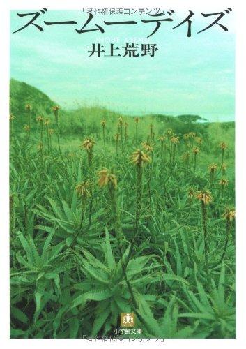 ズームーデイズ〔小学館文庫〕