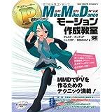 PさんのためのMikuMikuDanceモーション作成教室