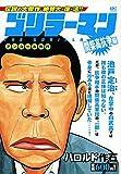 ゴリラーマン 間柴高抗争編 アンコール刊行 (講談社プラチナコミックス)