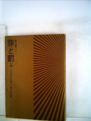 罪と罰〈下巻〉 (1954年) (角川文庫)