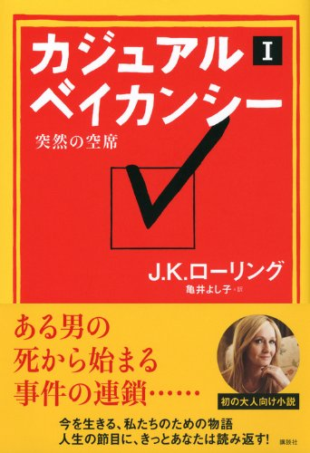 The Casual Vacancy (Japanese Edition)