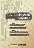 单片机与电路绘图自学手册