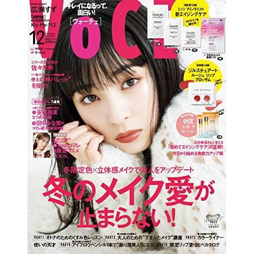 VoCE 2020年12月号 表紙画像