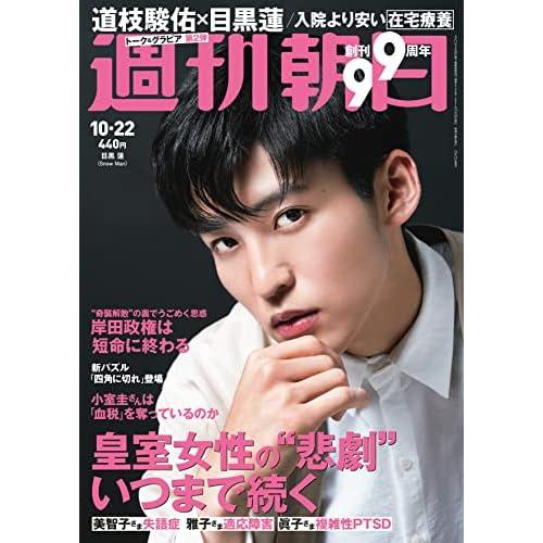週刊朝日 2021年 10/22号 表紙画像