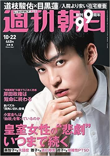 [雑誌] 週刊朝日 2021年10月22日号
