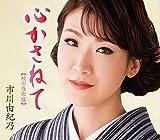 Ichikawa Yukino - Kokoro Kasanete / Inochi Sakasete / Sanbashi Shigure [Japan CD] KICM-30746