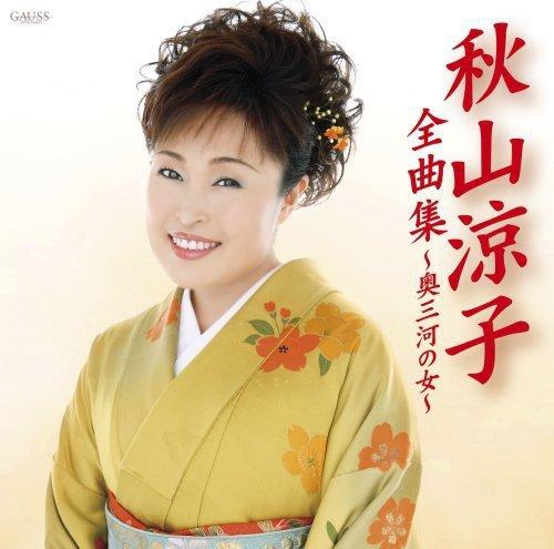 CD : Ryoko Akiyama - All Song Collection / Bara No Saku Koroni (Japan - Import)