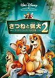 きつねと猟犬2/トッドとコッパーの大冒険 [DVD]