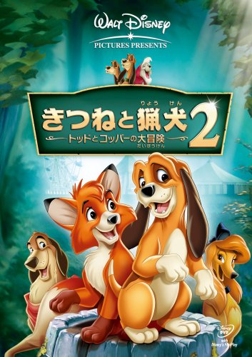 Amazon.co.jp   きつねと猟犬2/...