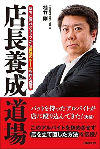 Tencho yosei dojo : Ochikobore sutaffu kara saikyo no chimu o tsukuru gokui. PDF