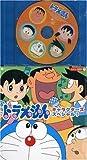 Doraemon Minnade Recital by Sony/Columbia