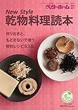 New Style 乾物料理読本