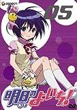明日のよいち! 5 (初回限定版) [DVD]