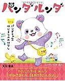 パンダルンダ 第1話 パンダちゃんのはじまりのおはなし (OR books)