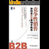 竞争性销售:如何在B2B市场中胜出