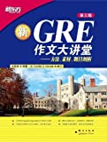 New GRE Writing Auditorium-Method, Material and Topic Analysis-3rd Edition (Chinese Edition)