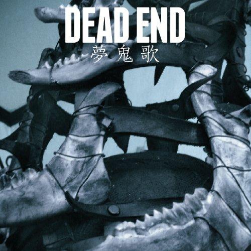 Amazon.co.jp: DEAD END : 夢鬼...