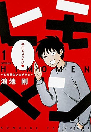 ヒモメン~ヒモ更生プログラム~ (1) (MFコミックス フラッパーシリーズ)