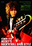 広瀬洋一 直伝 HEESEY'S ROCK'N' ROLL BASS STYLE [DVD]