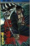 Sakigake! Otokojuku 4 (Jump Comics) (1986) ISBN: 4088524845 [Japanese Import]