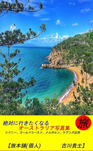 Australia: Sydney Melbourne Gold Coast Cairns Palm Cove (Japanese - Cove Spas