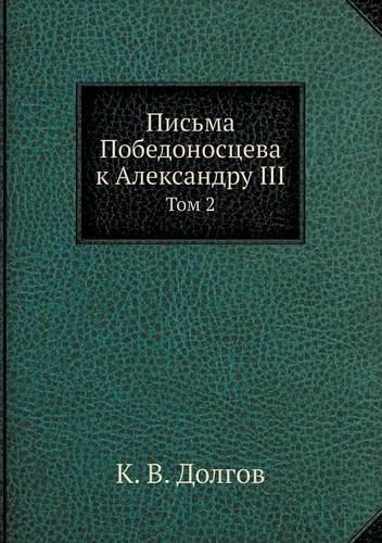 Read Online Pisma Pobedonostseva k Aleksandru III Tom 2 (Russian Edition) pdf epub