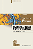 """第一推动丛书·物理系列:物理学的困惑(看 """"弦圈之争"""",穷""""万物之理"""")"""
