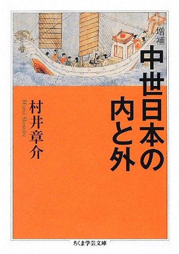 中世日本の内と外 (ちくま学芸文庫)