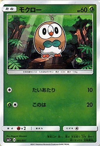 ポケモンカードゲーム サン&ムーン モクロー / 強化拡張パック サン&ムーン(PMSM1+)/シングルカード