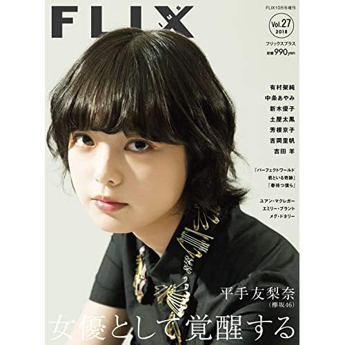 FLIX plus Vol.27 表紙画像