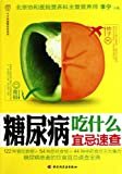 Quick Search for Inappropriate Food of Diabetes Mellitus (Chinese Edition)