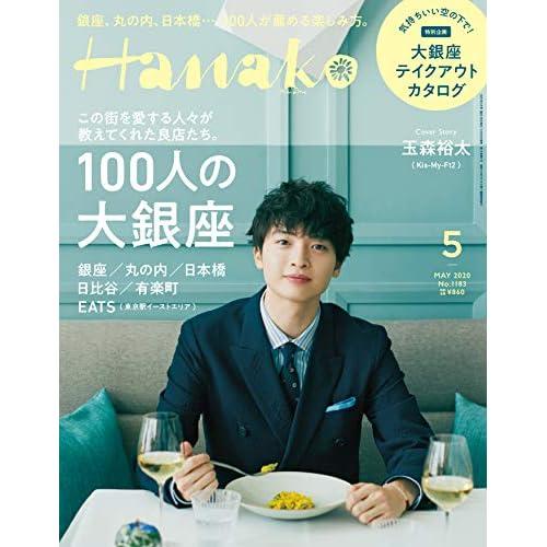 Hanako 2020年5月号 表紙画像