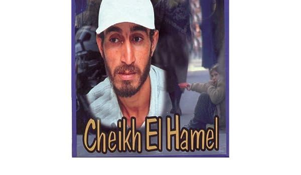 HAMEL EL MUSIC TÉLÉCHARGER GRATUITEMENT CHEIKH MP3