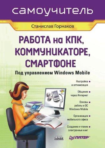 Price comparison product image Rabota na KPK,  kommunikatore,  smartfone pod upravleniem Windows Mobile (Russian Edition)