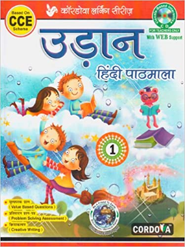 Buy Udan Hindi Pathmala Class - 1 Book Online at Low Prices