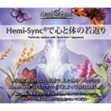 Hemi-Syncで心と体の若返り(Positively Ageless)【日本語版)[ヘミシンク] [Soundtrack, Import, From US]