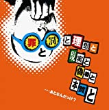 TSUMI TO BATSU TO RISO TO GENJITSU TO GIZEN TO HONSHITSU TO.
