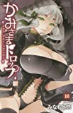 かみさまドロップ(10)(少年チャンピオン・コミックス)