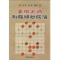 象棋大師制勝精妙戰法